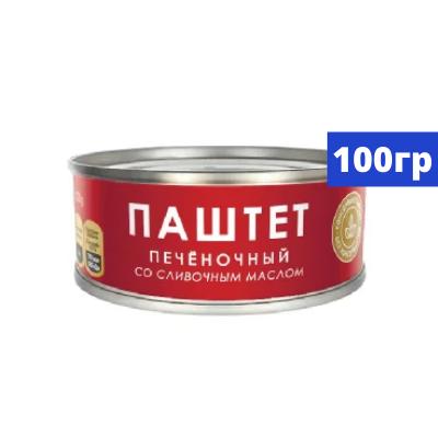 Паштет печеночный со сливочным маслом 100 гр