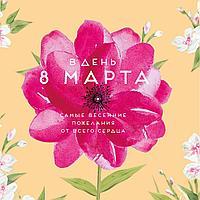 Поздравительная открытка. 8 марта