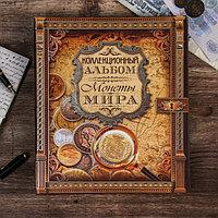 Альбом для монет, банкнот «Монеты мира», без листов