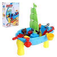 Столик игровой «Корабль», для песка и воды