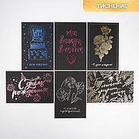 Набор открыток на черном крафте «Для теплых моментов», 6 штук 10 × 15 см