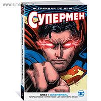 Вселенная DC. Rebirth. Супермен. Книга 1. Сын Супермена. Томаси П. Дж.