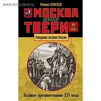 Москва против Твери. Великое противостояние XIV века. Елисеев М. Б.
