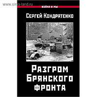 Разгром Брянского фронта. Кондратенко С. Ю.