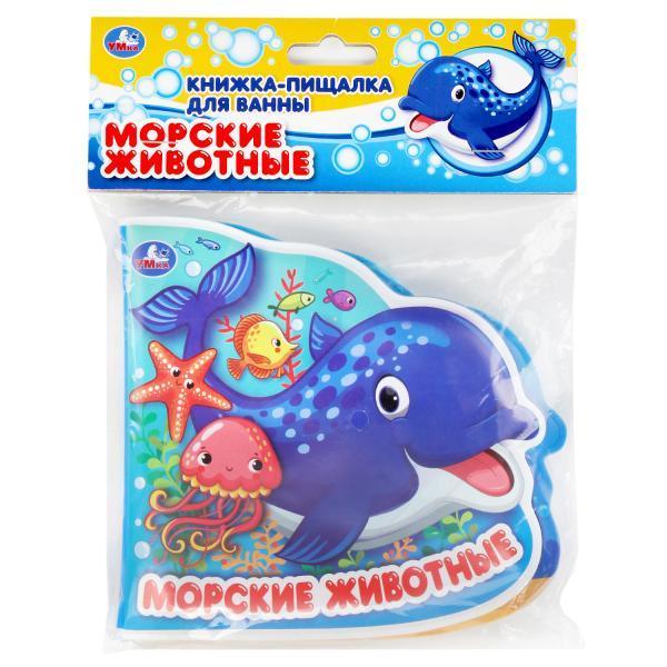 Умка Книжка-пищалка для ванны «Морские животные»