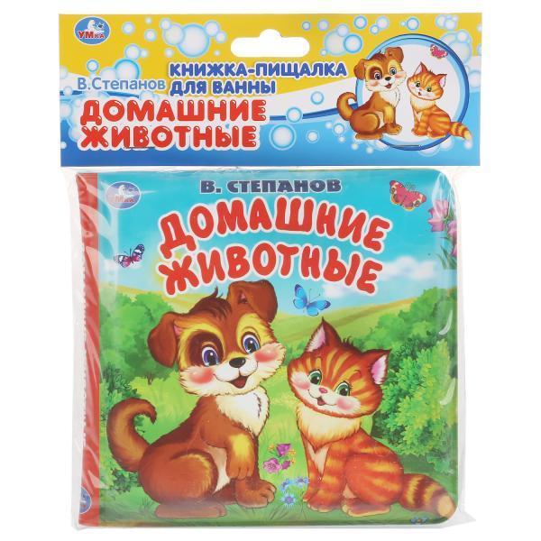 Умка Книжка-пищалка для ванны «Домашние животные», В. Степанов