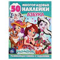 Умка Детская развивающая книга с заданиями «Азбука. Энчантималс» 50 многоразовых наклеек
