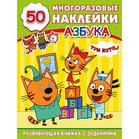 Умка Детская развивающая книга с заданиями «Азбука. Три кота» 50 многоразовых наклеек