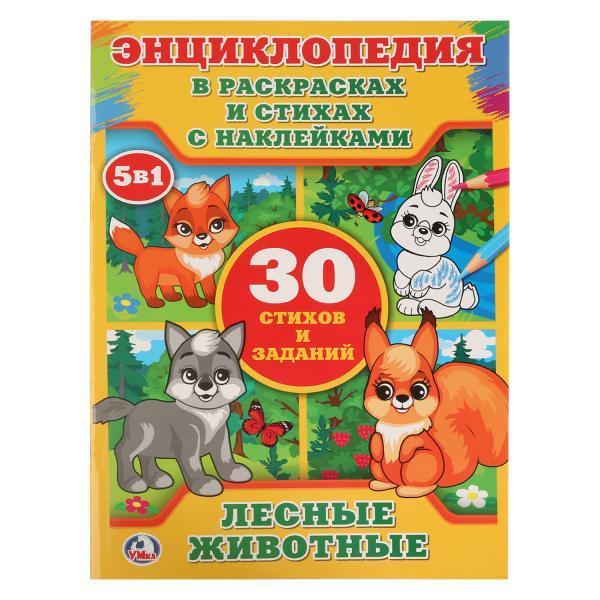 Умка Энциклопедия в раскрасках и стихах с наклейками «Лесные животные», А4