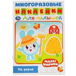 Умка Книга для малышей «Многоразовые наклейки. Малышарики на ферме», А5