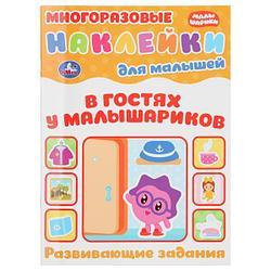 Умка Книга для малышей «Многоразовые наклейки. В гостях у Малышариков»