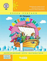Петерсон Математика.Учебник в 3-х частях (комплект из 3 книг) 1 класс