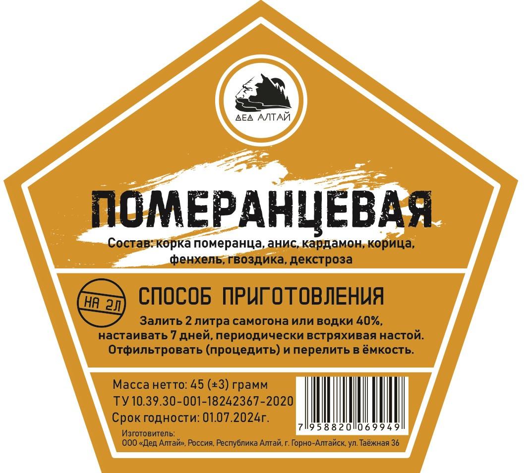 Набор трав и специй Померанцевая (Дед Алтай)