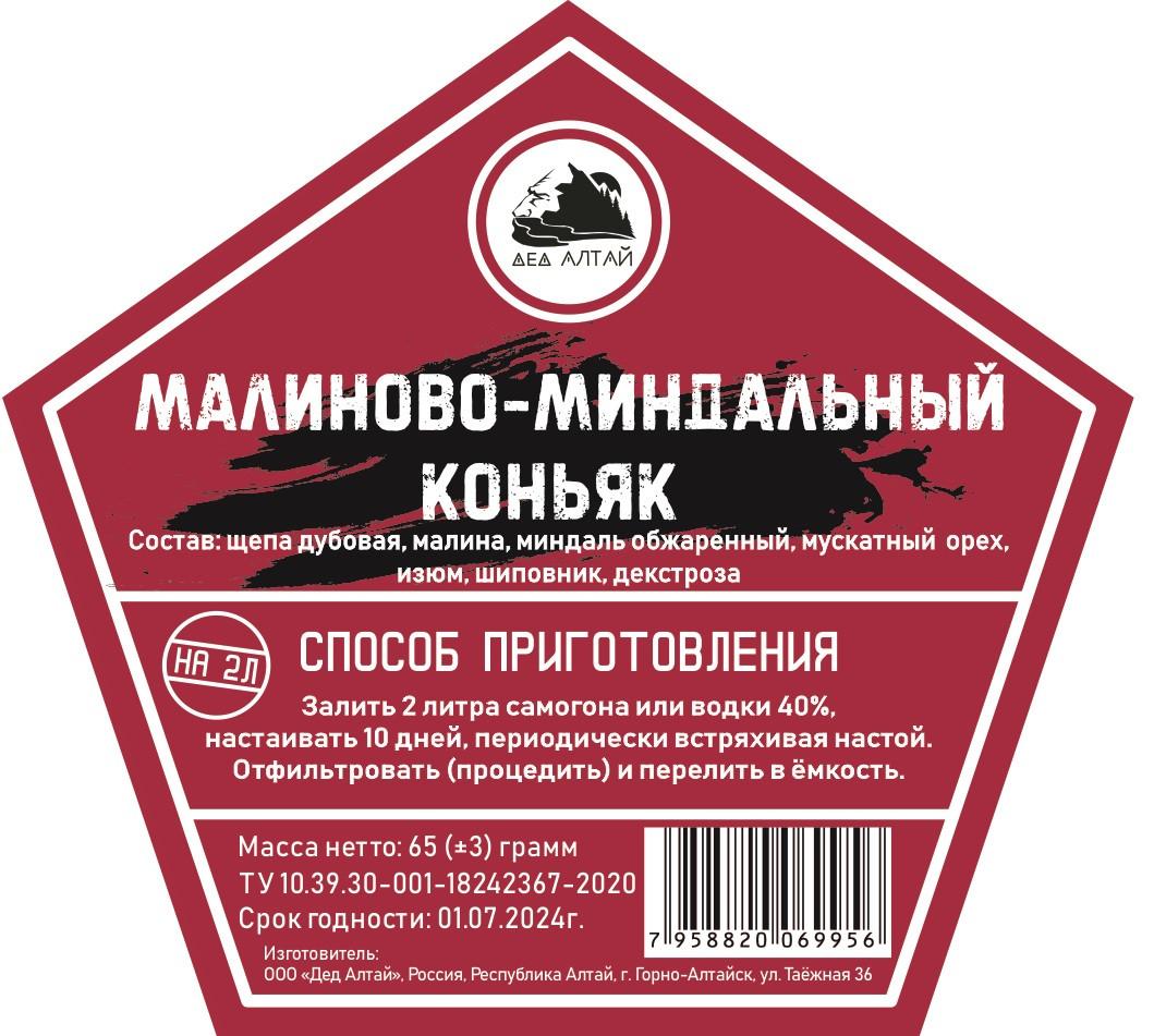 Набор трав и специй Малиново-Миндальный коньяк (Дед Алтай)