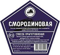 Набор трав и специй Смородиновая (Дед Алтай)