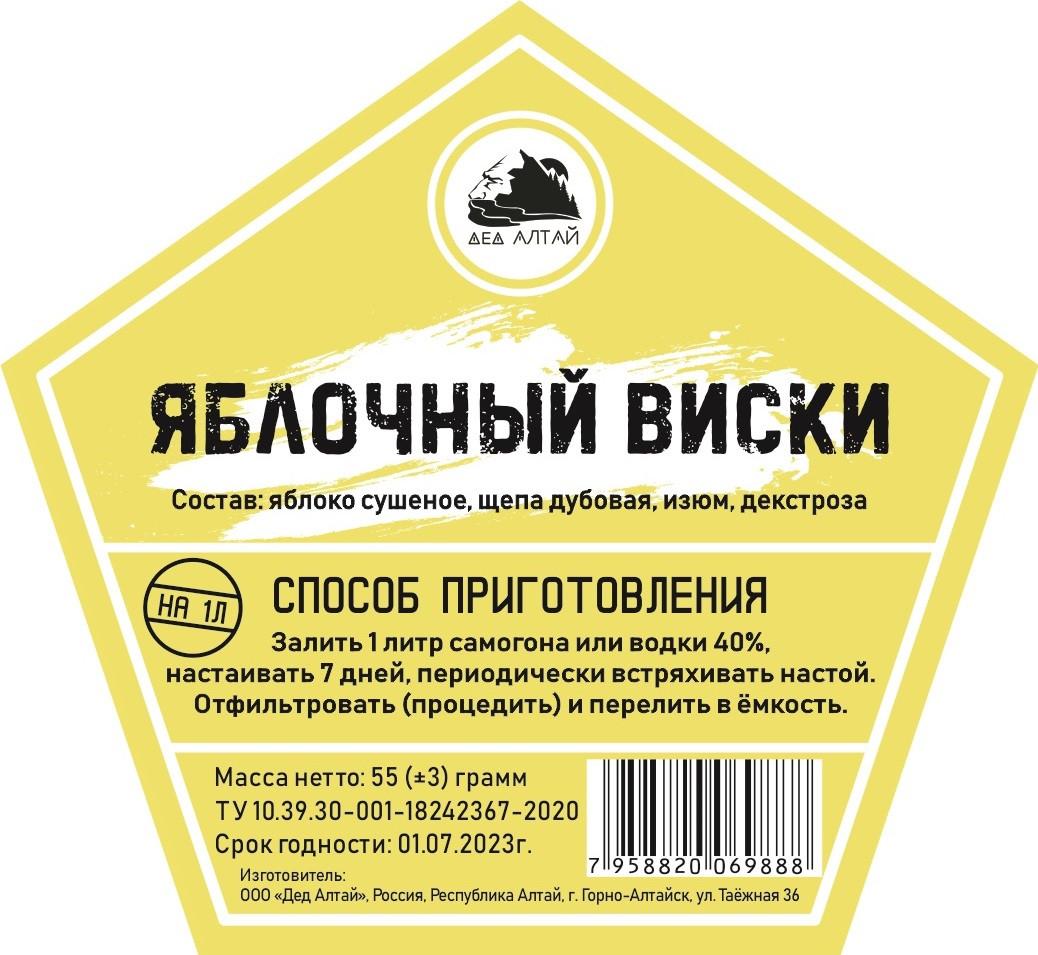 Набор трав и специй Яблочный виски (Дед Алтай)