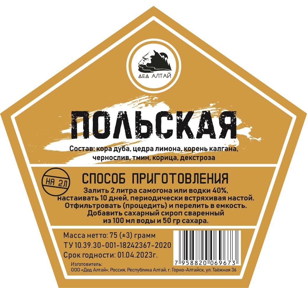 Набор трав и специй Польская (Дед Алтай)