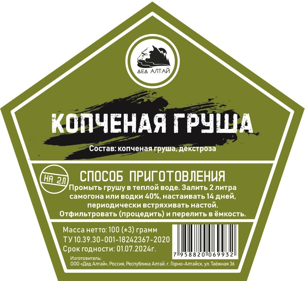 Набор трав и специй Копченая Груша (Дед Алтай)