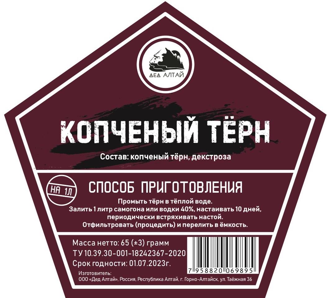 Набор трав и специй Копченый Терн (Дед Алтай)