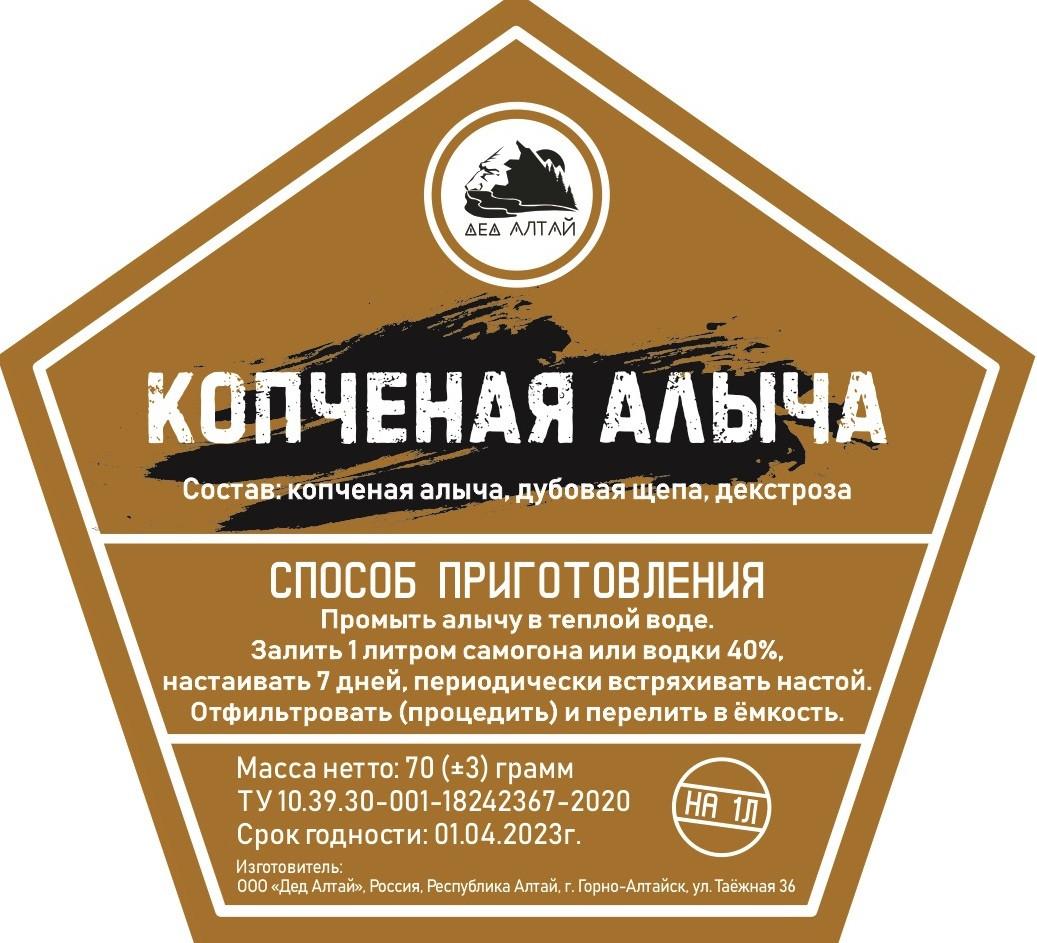 Набор трав и специй Копченая Алыча (Дед Алтай)