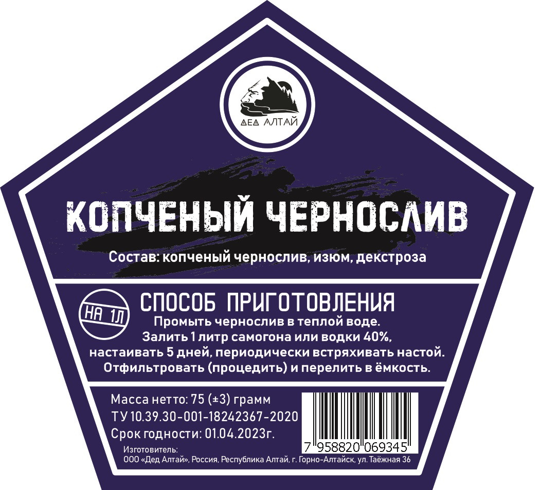 Набор трав и специй Копченый Чернослив (Дед Алтай)