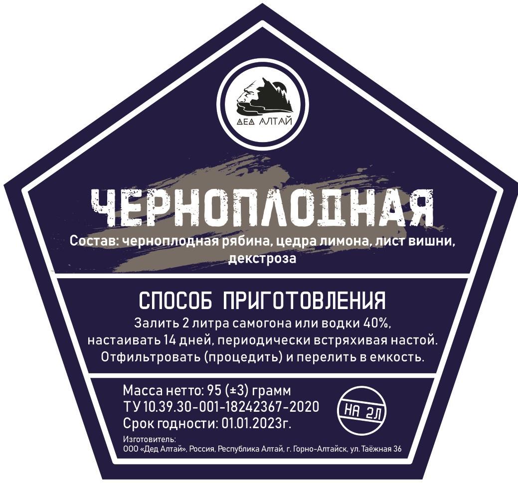 Набор трав и специй Черноплодная (Дед Алтай)