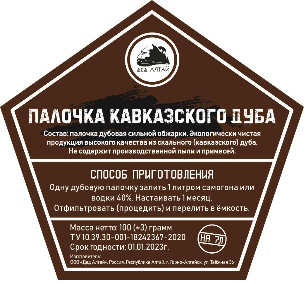 Набор трав и специй Палочка Кавказского Дуба (Дед Алтай)
