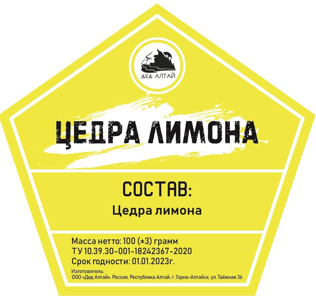 Набор трав и специй Цедра Лимона (Дед Алтай)