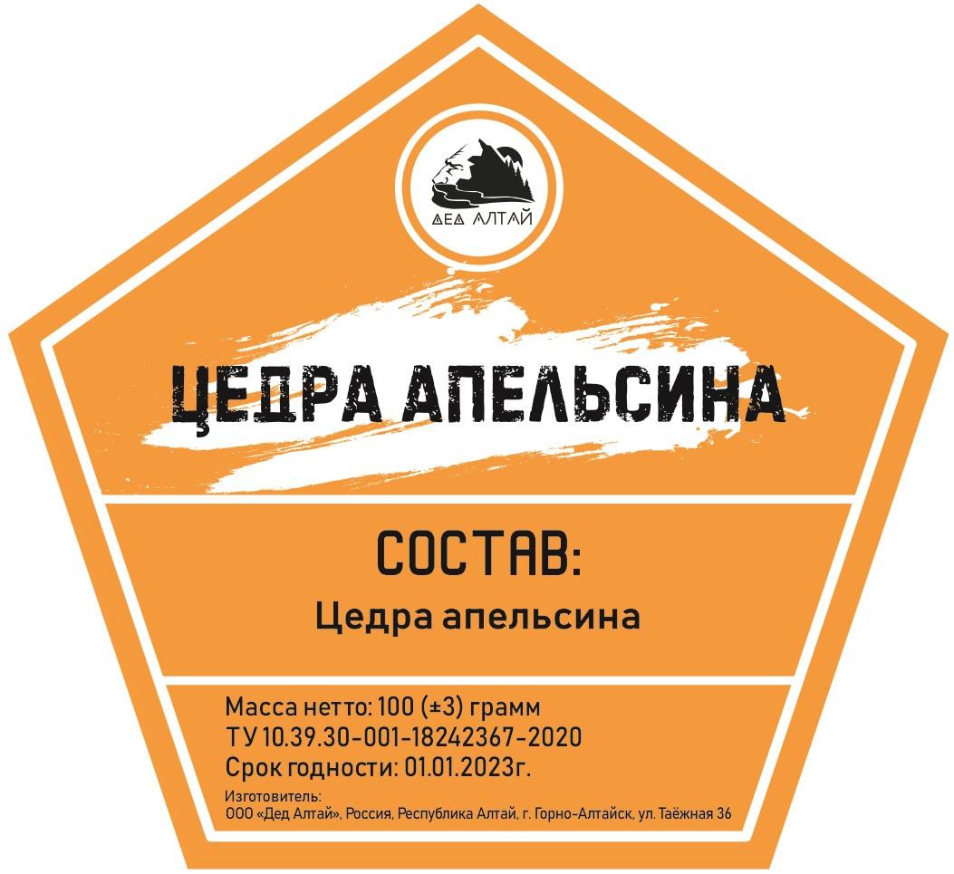 Набор трав и специй Цедра Апельсина (Дед Алтай)