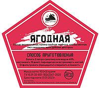 Набор трав и специй Ягодная (Дед Алтай)