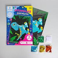 Аппликация пайетками «Динозавры в джунглях» + 5 цветов пайеток по 7 грамм