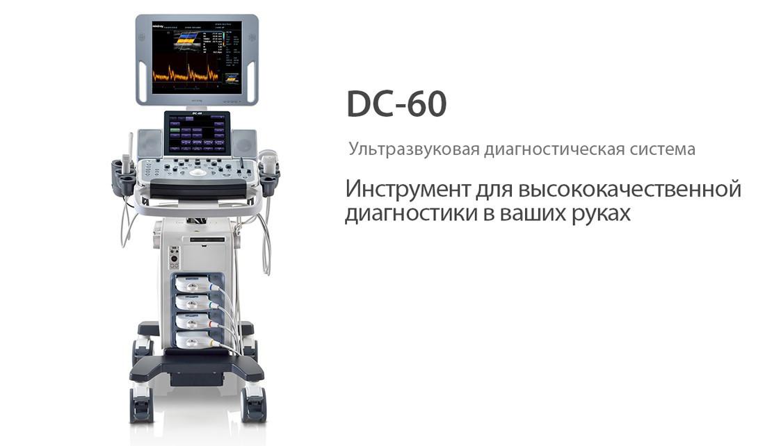 Ультразвуковая диагностическая система   DC-60Exp X-Insight