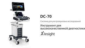 Ультразвуковая диагностическая система высокого класса DC-70 X-I