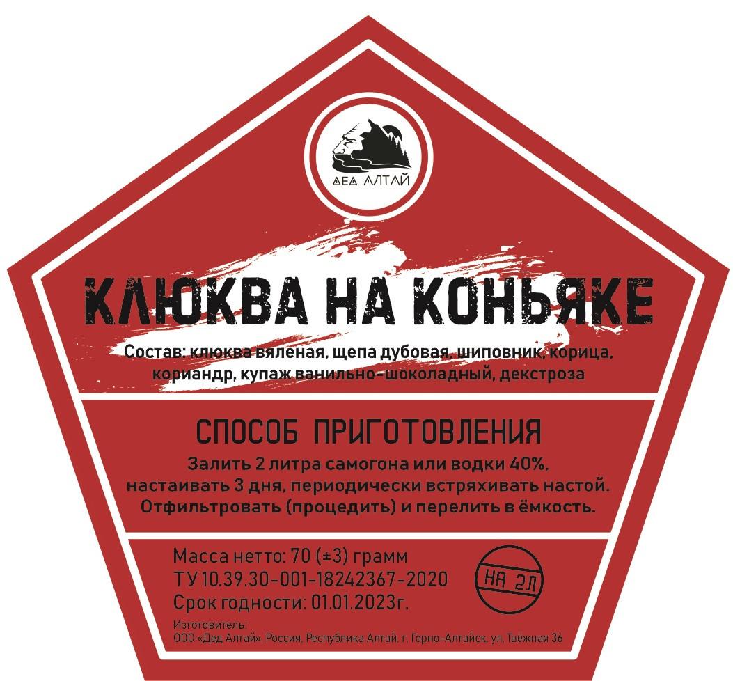 Набор трав и специй Клюква на коньяке (Дед Алтай)