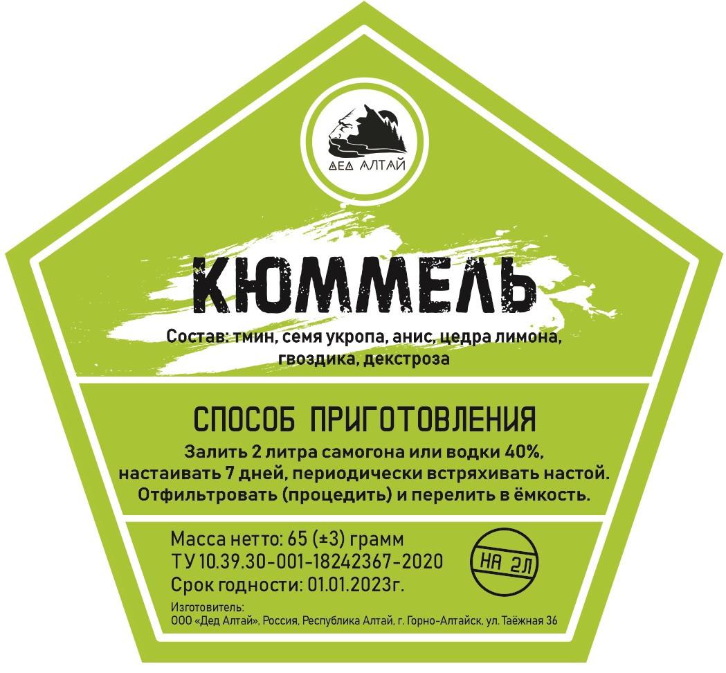 Набор трав и специй Кюммель (Дед Алтай)