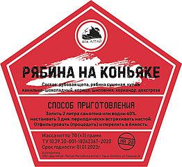 Набор трав и специй Рябина на коньяке (Дед Алтай)