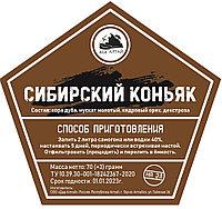 Набор трав и специй Сибирский коньяк (Дед Алтай)