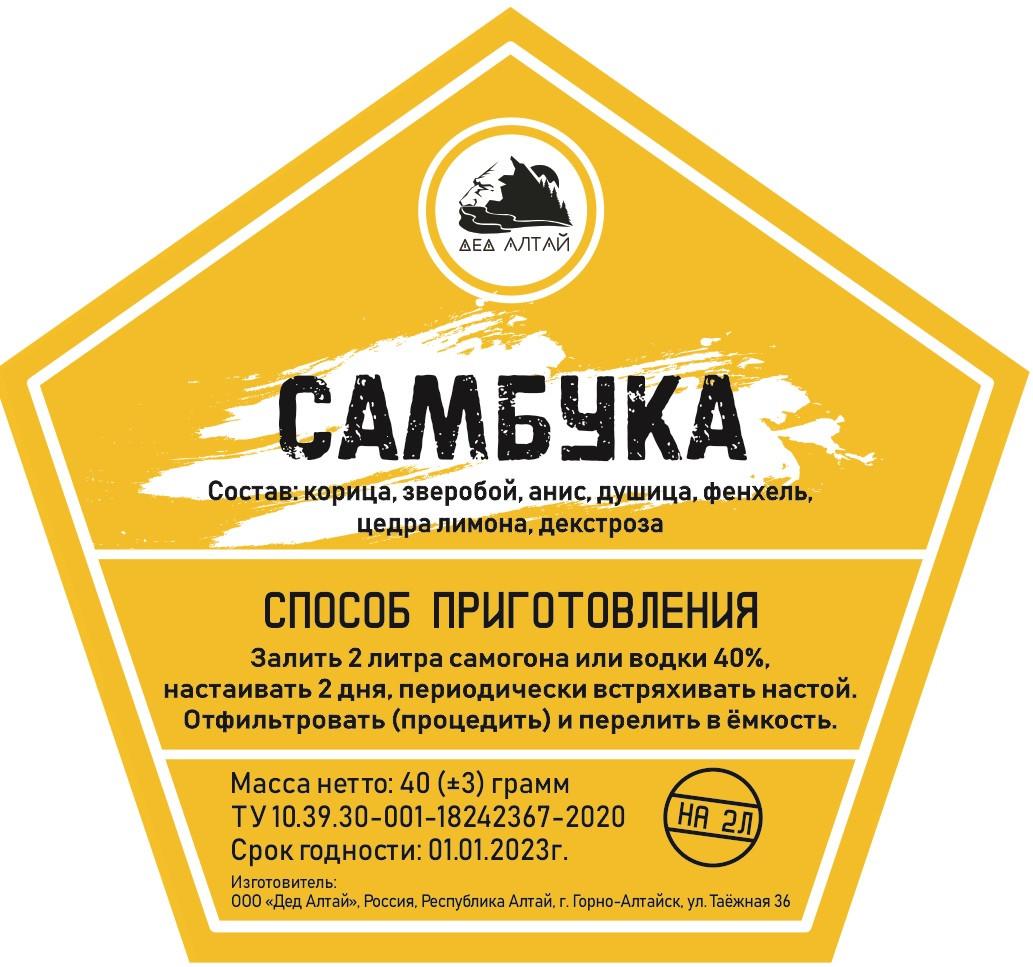 Набор трав и специй Самбука (Дед Алтай)