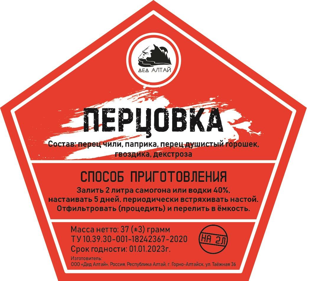 Набор трав и специй Перцовка (Дед Алтай)