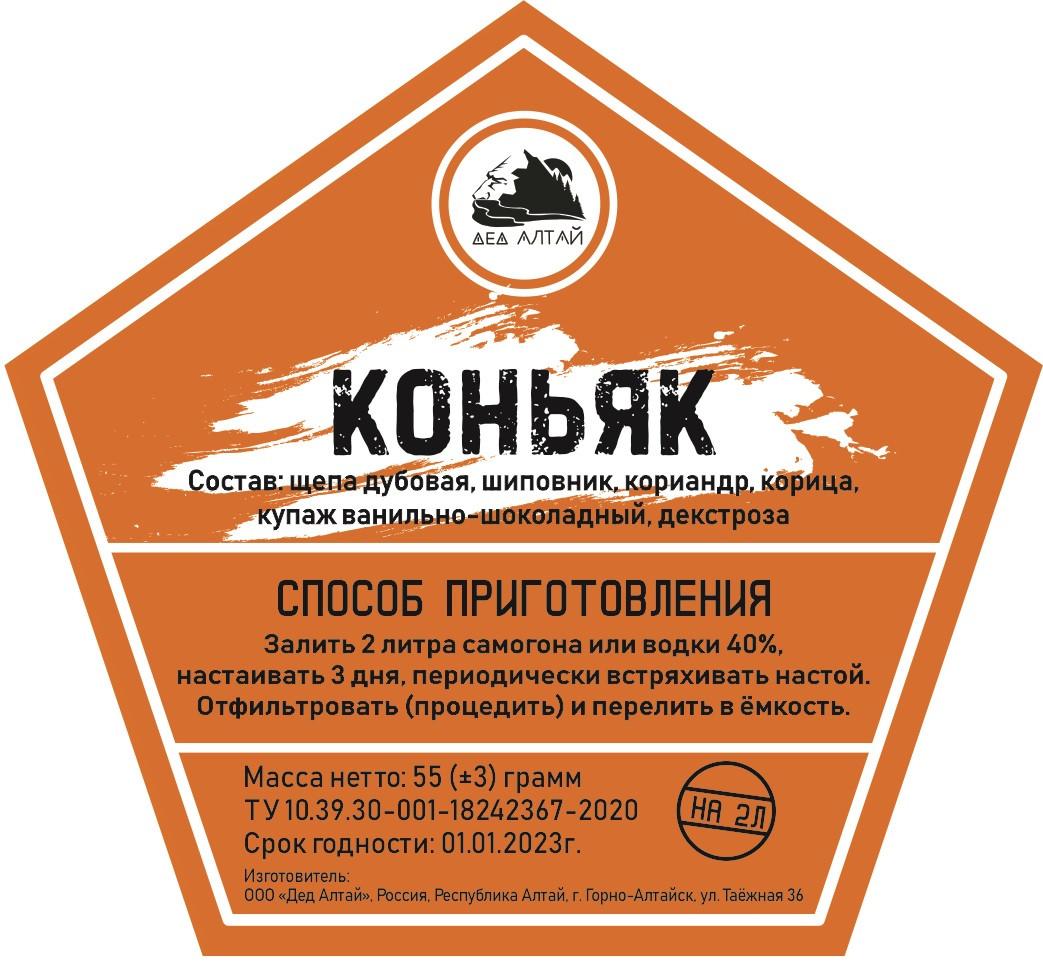 Набор трав и специй Коньяк (Дед Алтай)