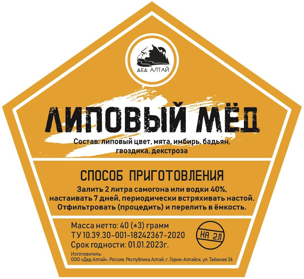 Набор трав и специй Липовый мед (Дед Алтай)