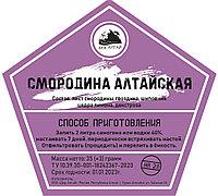 Набор трав и специй Смородина Алтайская (Дед Алтай)