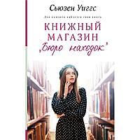 Уиггс С.: Книжный магазин «Бюро находок»