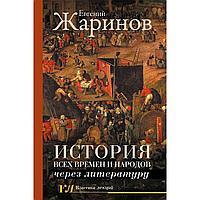 Жаринов Е. В.: История всех времен и народов через литературу