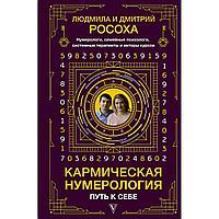 Росоха Л., Росоха Д.: Кармическая нумерология. Путь к себе