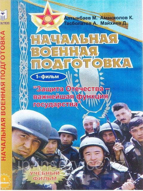 Учебные плакаты, стенды и диски по НВП