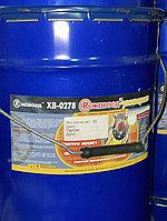 Грунт-эмаль по ржавчине ХВ-0278 черный, желтый быстросохнущий по 20 кг