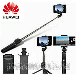 Штатив-монопод для селфи Huawei Selfie Stick СF15 Pro с блютуз пультом.