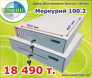 Денежный ящик Меркурий 100.2 для хранения наличных денег Кассовый ящик Россия