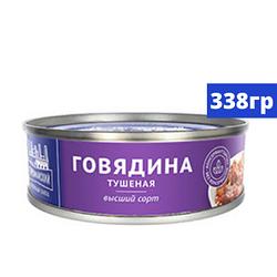 Консервы «Говядина тушеная» 338 гр высший сорт (шайба)